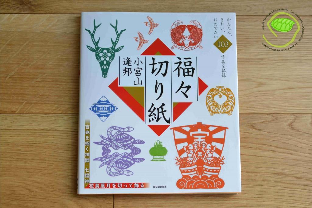 Bon là, c'est comme les livres de couture ... pas besoin de connaître le japonnais pour comprendre !